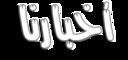 صحيفة اخبارنا