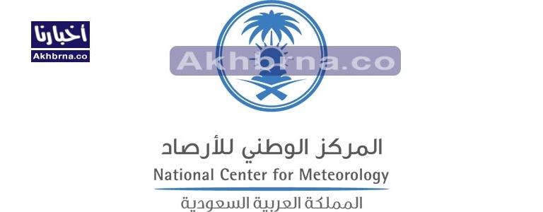 طقس الغد في السعودية يشهد أمطار ورياح نشطة على 5 مناطق بالمملكة