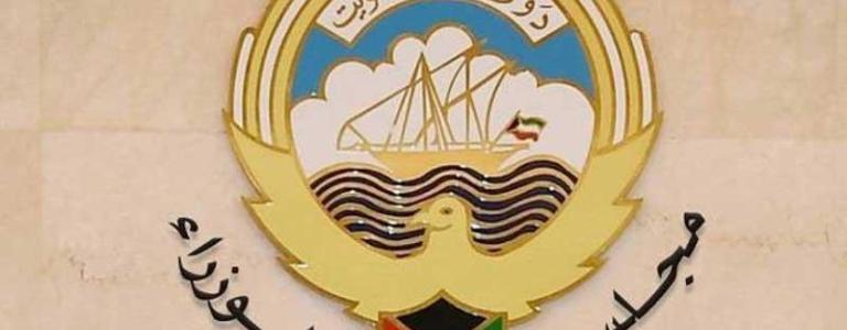 مجلس الوزراء يكلف وزارة الصحة بتوفير طلبات التربية الخاصة بتطبيق الاشتراطات الصحية